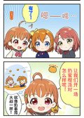 LoveLive SIF All Stars 官方四格漫画